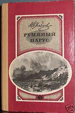 1982 A.Maykov  RUMIANNYI PARUS  Illustr. Russian Book
