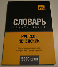 Russian Chechen  Vocabulary Dictionary Chechnya словарь 5000 words NEW
