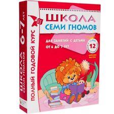 Школа Семи Гномов Полный годовой курс для занятий с детьми 6-7 лет 12 книг  RUS