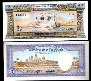 CAMBODIA IN ASIA, 1 PCE OF 50 RIELS, ND(1972), P-7d,