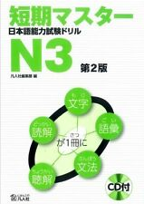 Tanki Master JLPT Japanese Language Proficiency Test Drill N3 [Second Edition)