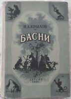 1951 Ivan Krylov Fables Basni Classics Book Russian Book Vintage