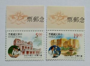 1995 Taiwan Centennial National University Hospital Stamps 台湾台大医院一百周年纪念邮票(Lot A)