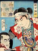 CULTURAL ABSTRACT JAPAN KABUKI SAMURAI Chikanobu POSTER ART PRINT PICTURE BB611B