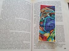 Abstract Pug. Counted Cross Stitch Pattern / Bookmark. Free shipping!