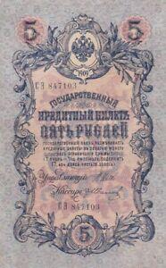 1909 Russia 5 Rubles Note, Pick 10b; Shipov
