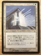 Replenish Japanese Urza's Destiny mtg NM-