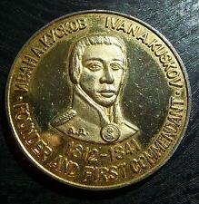 Founder First Commendant KUSKOV Medal Fort Ross cal Commemorative Bicentennial