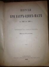 Iran Persian History Naser al-Din Shah Qajar 1887 Russian Illustrated