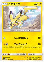 Pokemon Card Japanese - Pikachu 168/SM-P - PROMO MINT