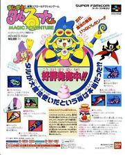 Magical Taruruuto-kun Ultima VI SFC 1992 JAPANESE GAME MAGAZINE PROMO CLIPPING