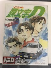TOMICA INITIAL D Vol.4 RX-7 FC-3S FD-3S Minicar Set of 5 Cars