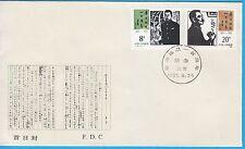 China stamp FDC 1981 J67 Centenary of Birth of Lu Xun CN134542