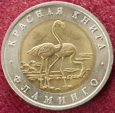 Russia 50 Roubles 1994 Flamingoes (D1101)