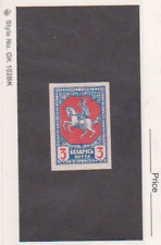 Lithuania The White Knight Vytis Poster Stamp