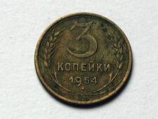 USSR Russia 1954 3 KOPEKS CCCP Coin