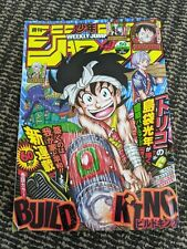 Weekly Shonen Jump 2020 No.50 Magazine Front color page  BUILD KING from Japan