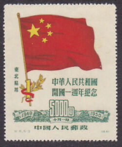 China PRC No Gum As Issued NH 1950 $5000 Flag  (AA_90)