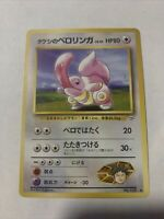 Japanese Brock's Lickitung No. 108 Gym Heroes - Uncommon Pokemon Card - NM/Mint