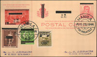 Philippines #NO6,NUZ1 NO6 FDC on NUZ1 postal card, position of stamps, cancels