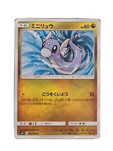 Pokemon TCG Dratini  065/094 Sun & Moon: Miracle Twins SM11 JAPANESE