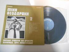 LP Polit Mikis Theodorakis - 2 (11 Song) OLYMPIC REC / GREECE