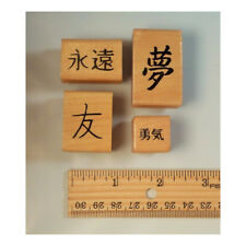 set of 4 Japanese Kanji word rubber stamps mounted, Dream, Courage, Eternity #12