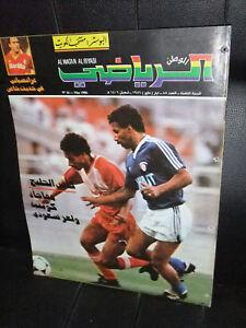 Watan Al Riyadi الوطن الرياضي Arabic كأس الخليج Soccer Football Magazine 1986