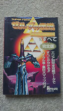 The Legend of Zelda: Link to the Past Strategy Guide - Super Famicom - Japanese