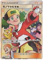Pokemon Card Japanese - Copycat SR 077/066 SM6b - MINT
