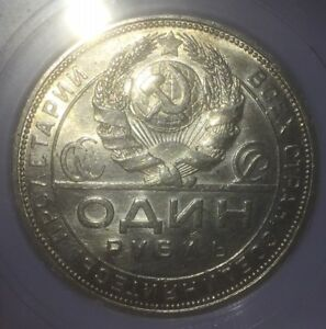 Russia 1924 Rouble ICG MS61. Y# 90.1 Nice Uncirculated Unc.