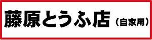 'TOFU' Initial D JDM Slap Sticker Drift Japan Car Decal