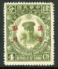 China 1929 Unification 4¢ Yunnan Overprint Mint  W510