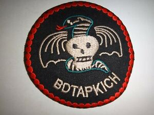 "ARVN Special Forces ""BD TAP KICH"" special Raiding Force Vietnam War Patch"