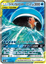 Pokemon Card Japanese - Magikarp & Wailord GX RR TAG TEAM 019/095 SM9 - HOLO