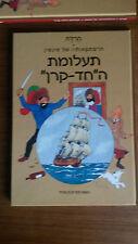 Tintin Le secret de la licorne Hebreu Bd Hebrew book hard cover
