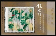 Calligraphy Art Paintings Souvenir Sheet Professor Jao Tsung-I  2017 Hong Kong