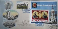 FDC 400 years of the Romanov dynasty in the history Russia Crimea, Ukraine 2013