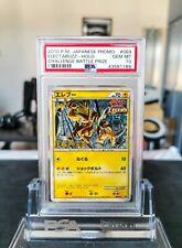 PSA 10 Electabuzz Battle Prize Legend Holo Promo Japanese Pokemon Card