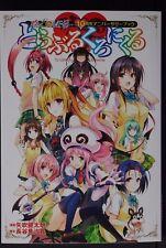 "JAPAN  To Love-Ru: To Love-Ru Series 10th Anniversary Book ""To Love-Ru Chronicle"