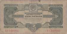 3 GOLD RUBLES VG BANKNOTE FROM RUSSIA 1934  PICK-209