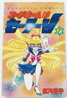 USED Codename Sailor V Vol.1 / 1st Edition 1993 Japan Manga Comic Book