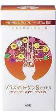Plasma low Gen S capsules soft capsule type box 440mg x 60grain 1 month Japan