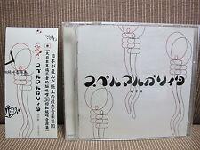The Gazette - SPELMARGARITA スペルマルガリィタ (Regular press) - Japan CD Visual Kei Ruki