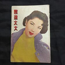 50s 改造太太 李湄 Hong Kong Chinese movie synopsis booklet actress Li Mei