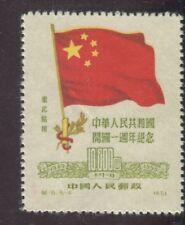 China Stamps Scott #1L160 Reprint,MINT,VLH,VF (P1625N)