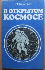 Russian & Soviet Program Historical Memorabilia 1932 Rynin Interplanetary Travel Space Rocket Cosmos Flying Planet Book Russian