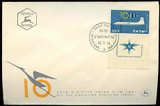 Aviation First Day Cover Middle Eastern Stamps