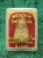 Phra LP Tuad Takrut Generation 1 Wat Ruangpueng be.2554 Holy Thai Buddha Amulet