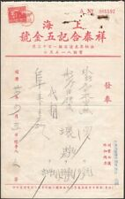 CHINA, 1934. Revenue usage $1 on Receipt, Shanghai